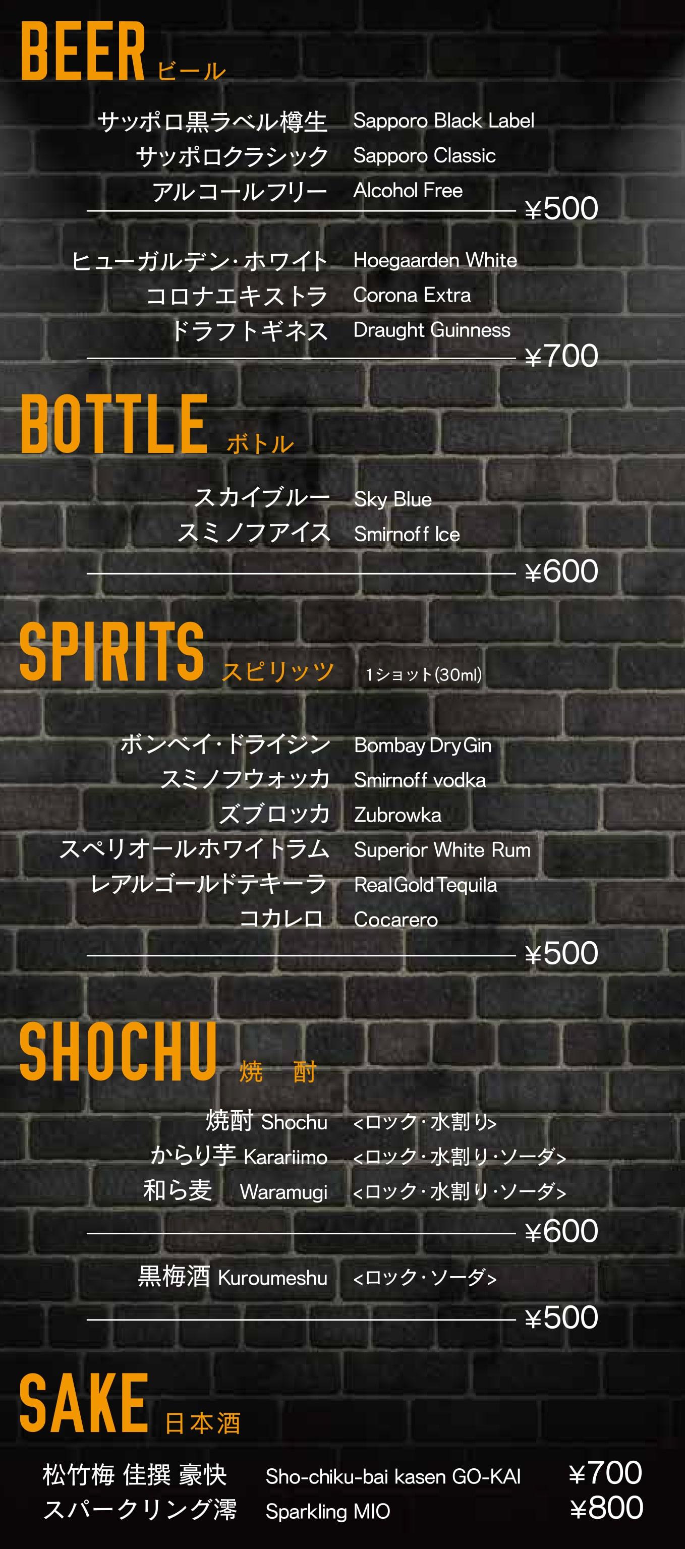 ビール・ボトル・スピリッツ・焼酎・日本酒