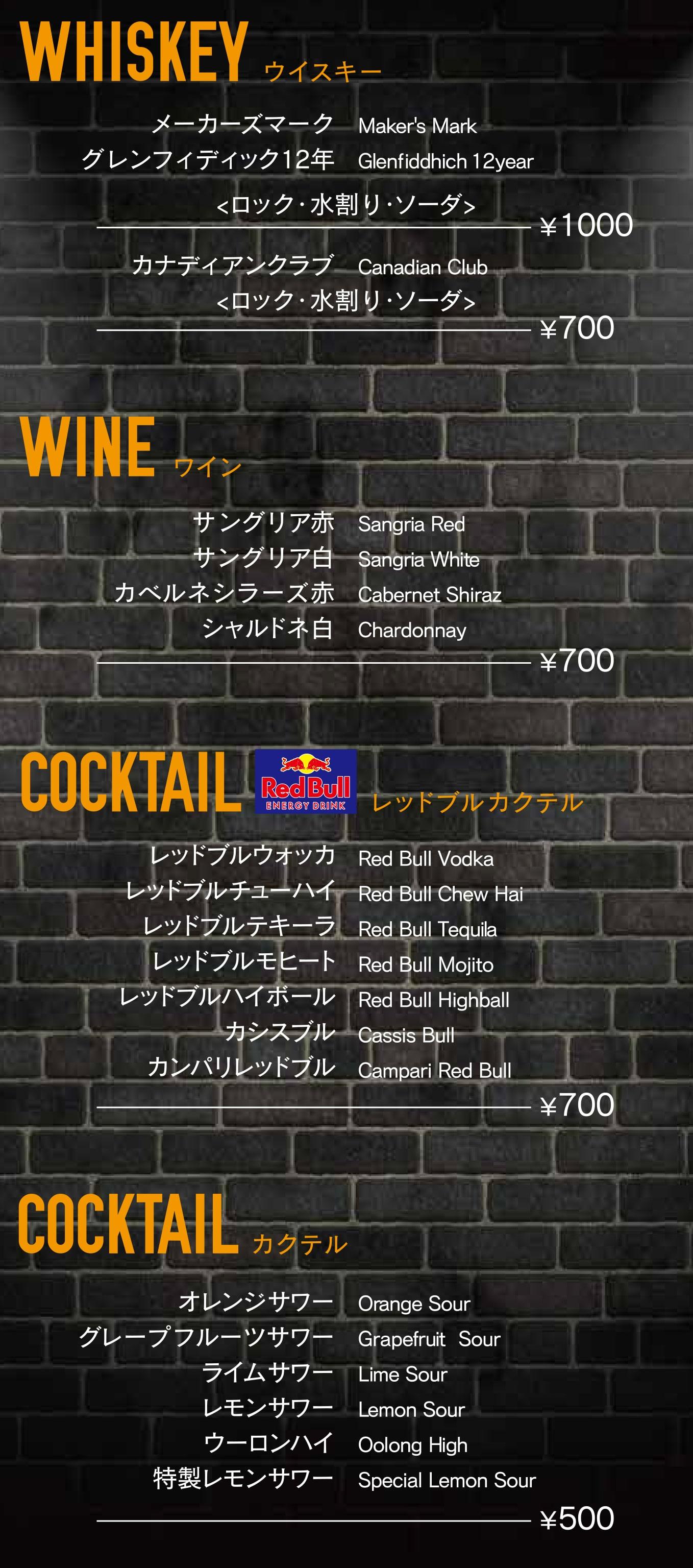 ウイスキー・ワイン・レッドブルカクテル・カクテル
