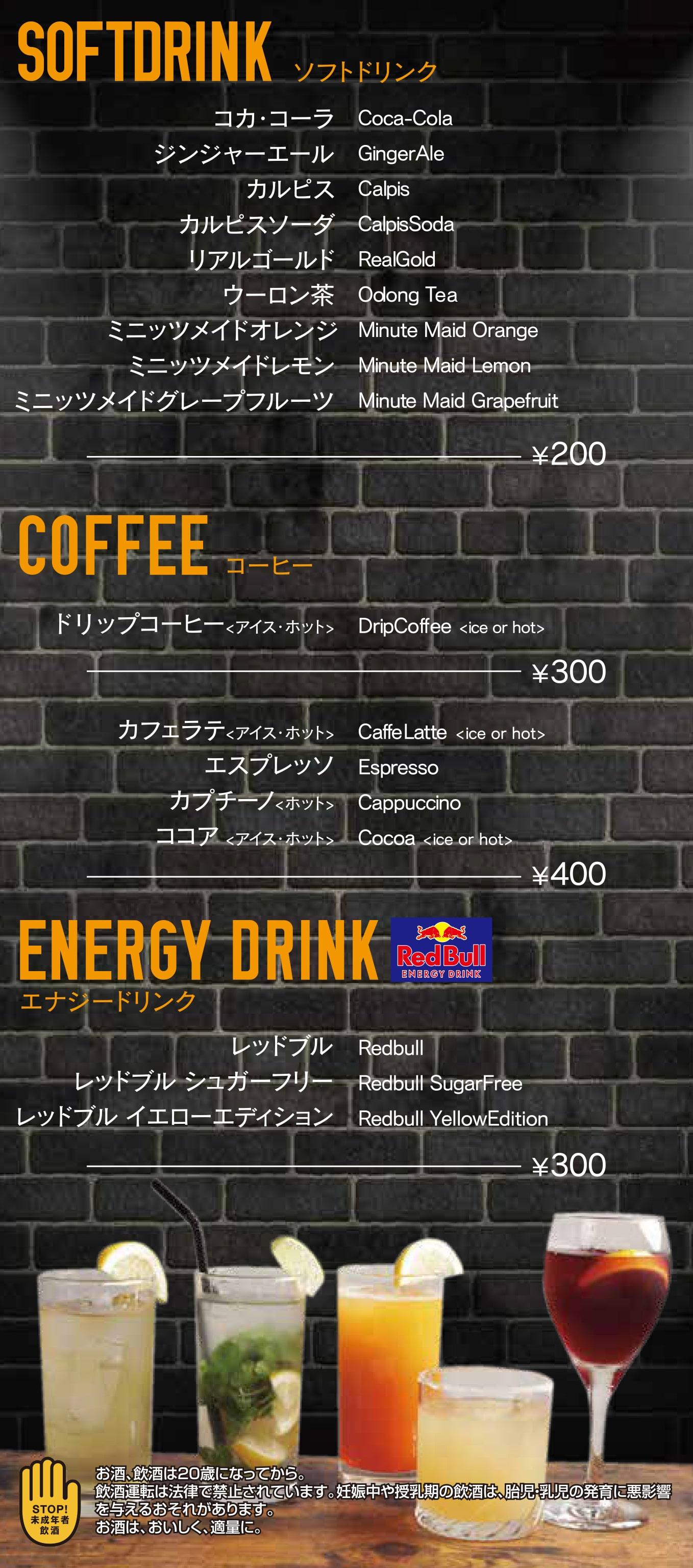 ソフトドリンク・コーヒー・エナジードリンク