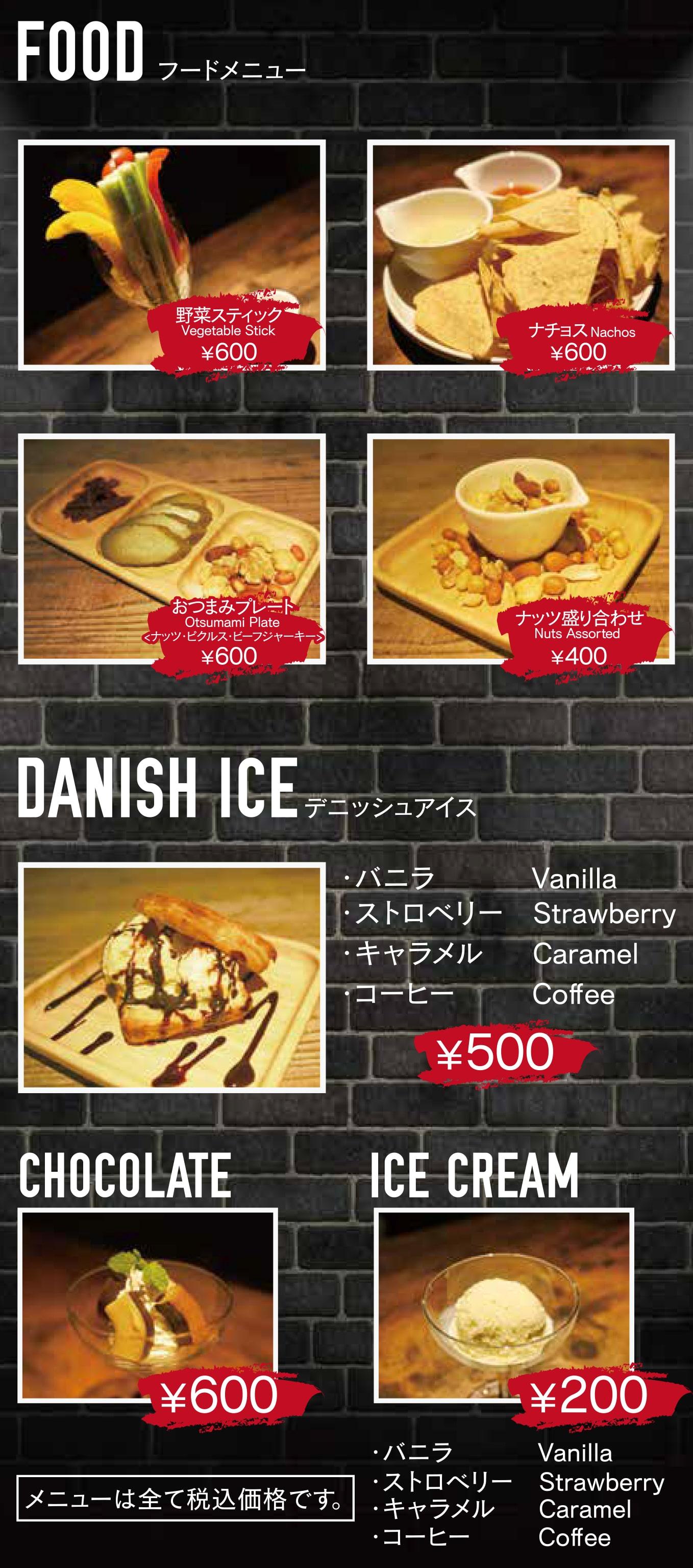 フードメニュー・デニッシュアイス・チョコレート・アイスクリーム